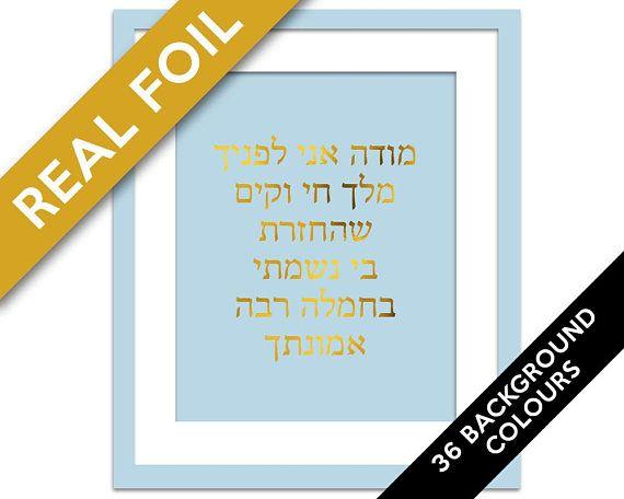Modeh Ani Gold Foil Art Print - Israeli Art - Jewish Art