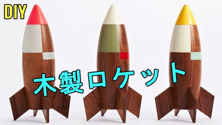 [DIY] 木製のロケットを作る方法は?(wooden rocket)