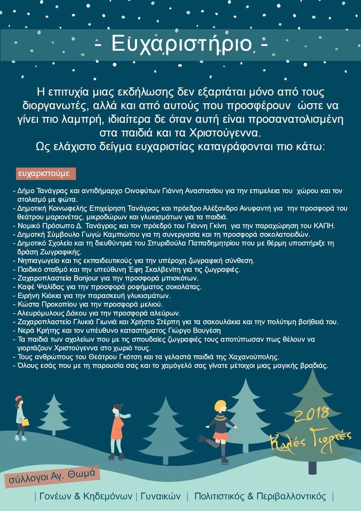 Ευχαριστήριο των συλλόγων σε όσους συνέβαλαν στην επιτυχία της χθεσινής Χριστουγεννιάτικης Εκδήλωσης. ------------------------------------------------------------ ΔΗ.Κ.Ε.Τ. Δήμου Τανάγρας - Δήμος Τανάγρας #Χριστούγεννα_στη_Λιάτανη_2017 #Άγιος_Θωμάς #Δήμος_Τανάγρας #Σύλλογος_Γυναικών_Αγίου_Θωμά #Σύλλογος_Γονέων_Σχολείων_Αγίου_Θωμά #Δημοτική_Κοινωφελής_Επιχείρηση_Τανάγρας #ChristmasInLiatani #Santa_is_coming_to_Liatani #Christmas_mood