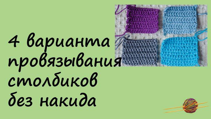 Четыре варианта провязывания столбиков без накида. Вязание крючком для начинающих. knitting channel,crochet channel,вязание для начинающих,уроки вязания,мастер-классы по вязанию,начни вязать,уроки вязания для начинающих,вязание крючком,вязание крючком для начинающих,как вязать крючком,вяжем крючком,азы вязания крючком,разные столбики без накида,варианты провязывания столбиков без накида,структурное полотно крючком,резинка крючком