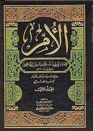 Kitab Al-Umm
