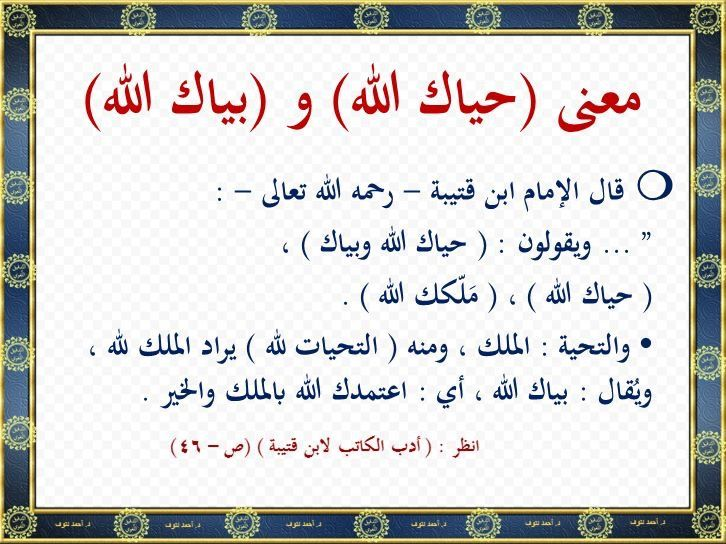 مامعنى حي اك الله وبي اك Arabic Calligraphy Calligraphy