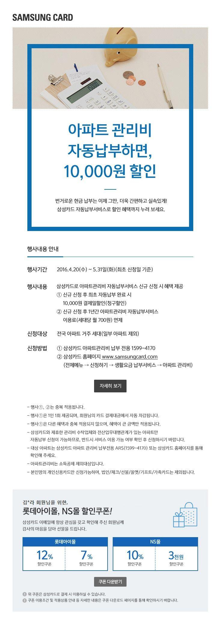 삼성카드 메일링