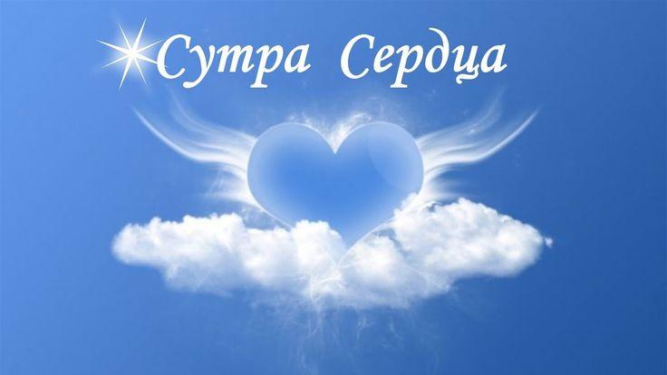 Мантра исцеления сердца ❤ Сутра сердца