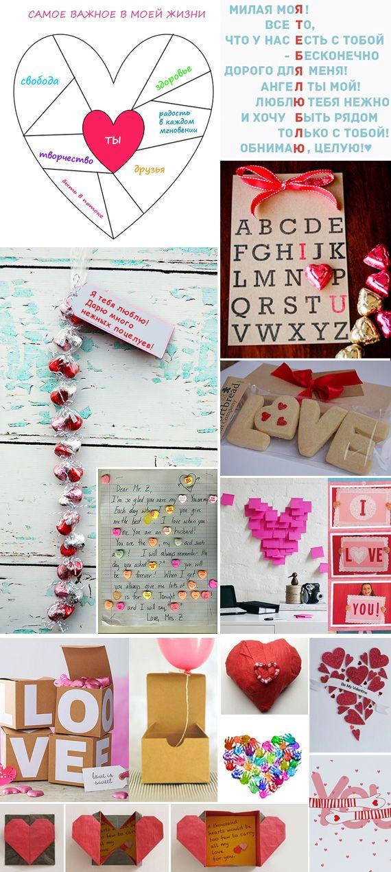 идеи поздравлений с днем валентина