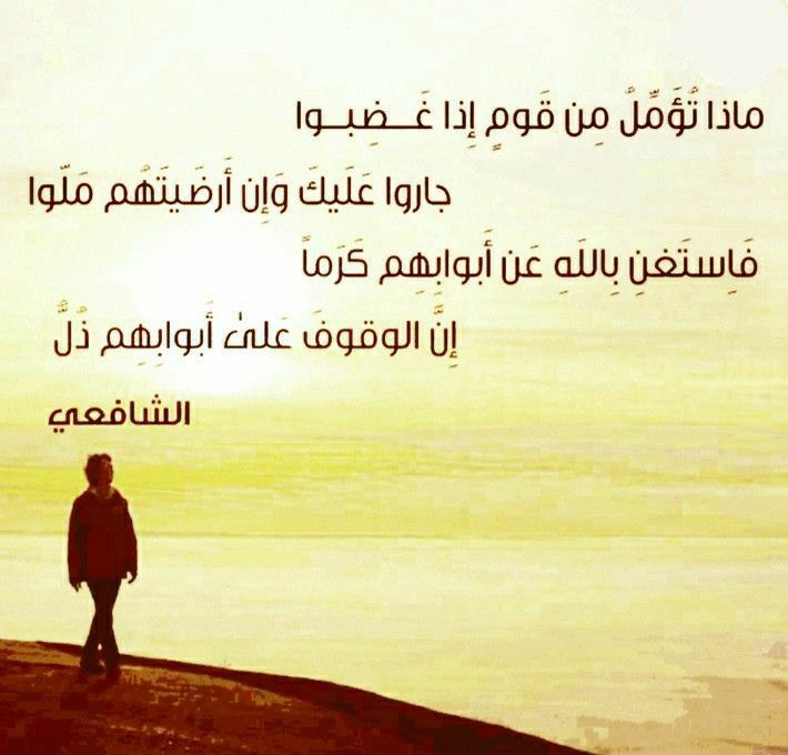 Pin By Alaa Butmah On مقولات وأشعار Arabic Quotes Movie Posters Qoutes