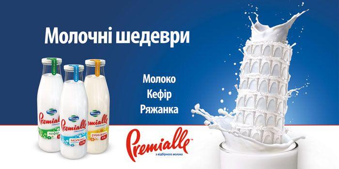 Premialle молоко