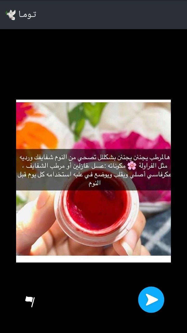 Pin By Livi Nana On Beauty Beauty Skin Care Routine Diy Hair Treatment Beauty Care