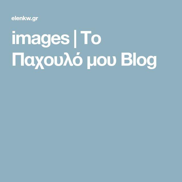 images   Το Παχουλό μου Blog