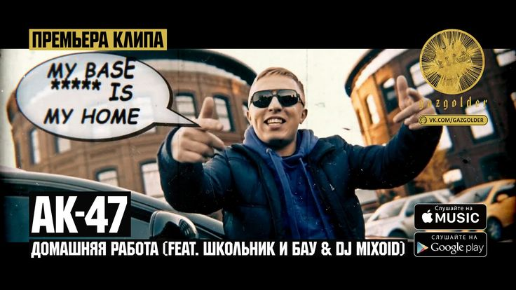 ✔ Artists: АК-47 Ft. Школьник и Бау & DJ Mixoid ✔ Title: Домашняя Работа ✔ Country: Russia http://newvideohiphoprap.blogspot.ca/2015/11/47-ft-dj-mixoid.html