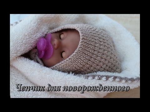 Чепчик для новорожденного спицами, видео | Сhildren's cap knitting - YouTube