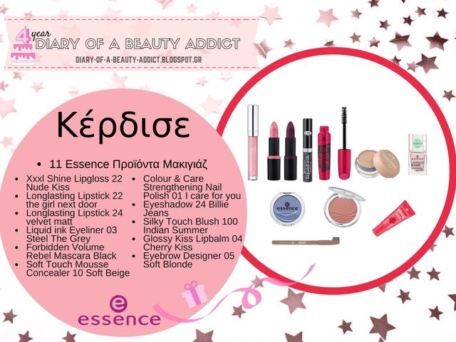 Κέρδισε 11 προϊόντα μακιγιάζ από την Essence by Eleftheria Siatira