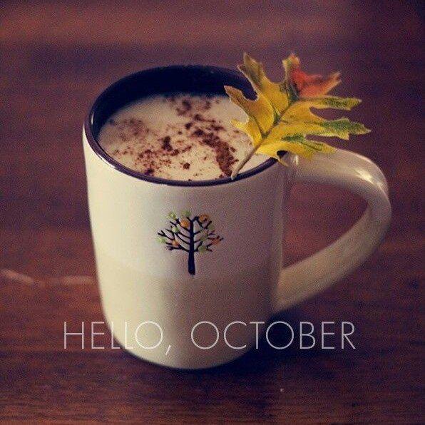 Привет, Октябрь!