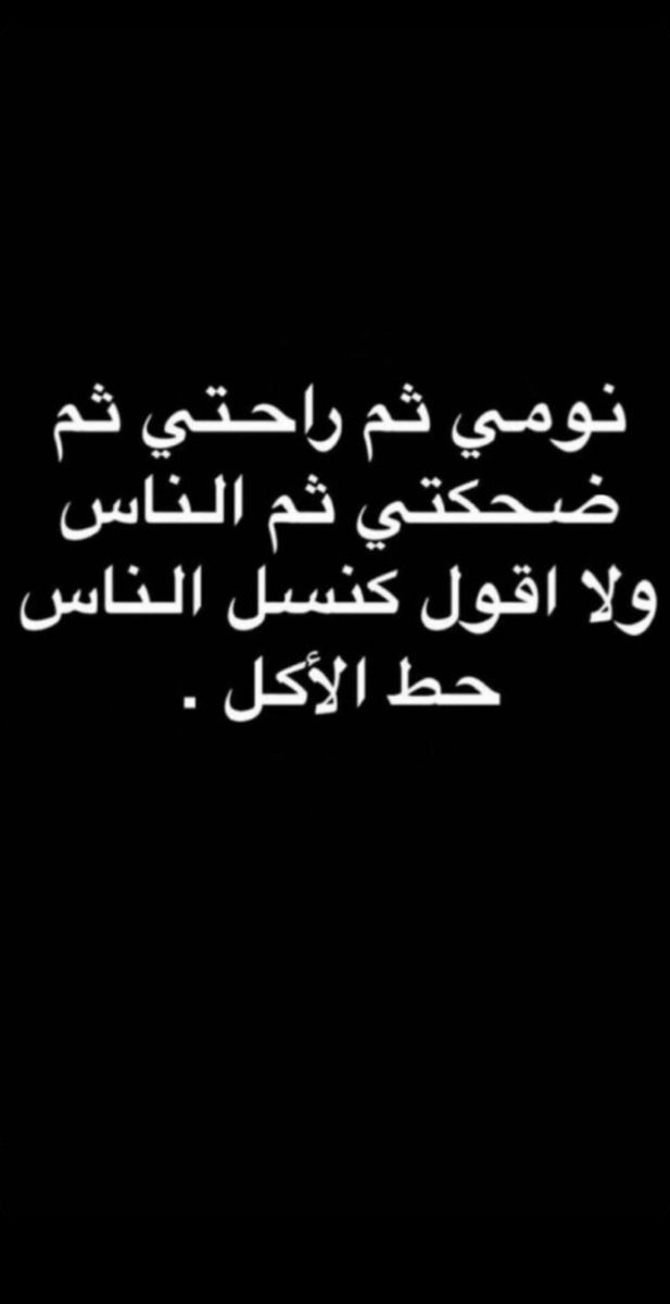 Pin By الشـحـيه On بثرة ستوري Qoutes Jokes Arabic Calligraphy
