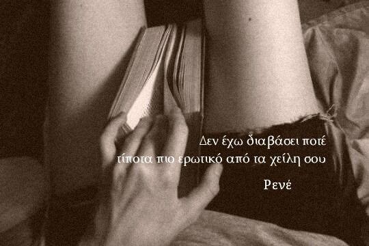 Δεν έχω διαβάσει ποτέ, τίποτα πιο ερωτικό από τα χείλη σου