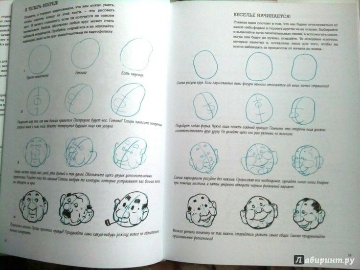 Иллюстрация 1 из 14 для Забавы с карандашом. Самый легкий способ научиться рисовать - Эндрю Лумис   Лабиринт - книги
