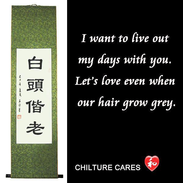 love-forever-chinese-calligraphy-scroll_LRG.jpg (600×600)