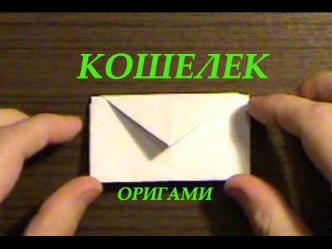Оригами кошелек из бумаги Origami paper wallet - YouTube