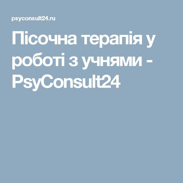 Пісочна терапія у роботі з учнями - PsyConsult24