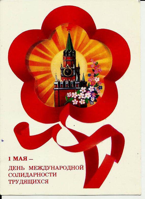 Kremlin of Moscow  Vintage Russian Postcard Soviet by LucyMarket, $3.99