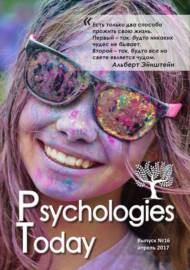 📖📖📖 Друзья! Вышел новый выпуск журнала Psychologies.Today! 📖📖📖   ✌✌✌Вы можете скачать номер с лучшими статьями апреля абсолютно бесплатно по ссылке http://psychologies.today/magazin/Psychologies.Today-04-2017.pdf  #психология #журнал #psychology #psychologiestoday