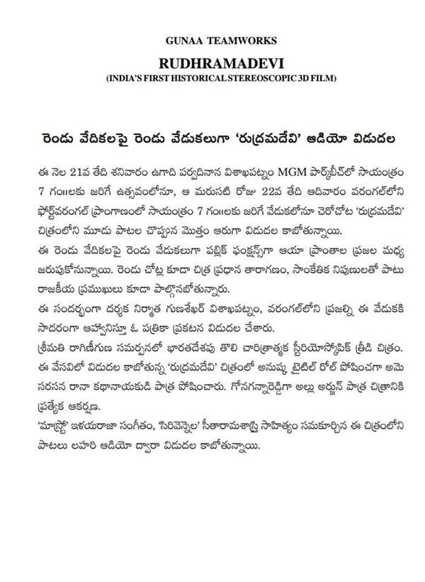 Rudrama Devi Audio Launch Venue, Rudrama Devi Audio Launch, Rudramadevi Audio Function, GuNAA TEAMWorkS, Anushka