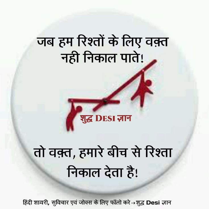 Hindi quotes हिंदी शायरी, सुविचार एवं जोक्स के लिए फॉलो करे→ +शुद्ध Desi ज्ञान - शुद्ध Desi ज्ञान - Google+