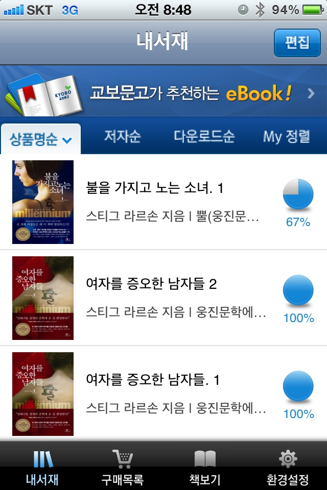 Kyobo Ebook