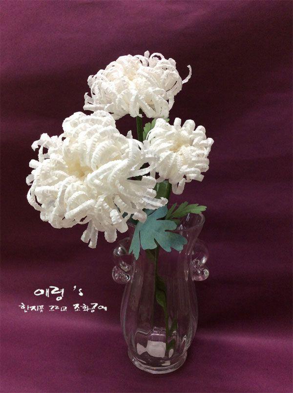 한지공예 한지꽃 천연염색 대국화   Great Chrysanthemum of Korean Paper,Hanji Flower Crafts (Natural Dyeing) http://blog.naver.com/koreapaperart               #조화공예 #종이꽃 #페이퍼플라워 #한지꽃 #아트플라워 #조화 #조화인테리어 #인테리어조화 #인테리어소품 #에바폼 #디퓨저 #주문제작 #수강문의 #광고소품 #촬영소품 #디스플레이 #artflower #koreanpaperart #hanjiflower #paperflowers #craft #paperart #handmade #국화 #대국화 #국화꽃