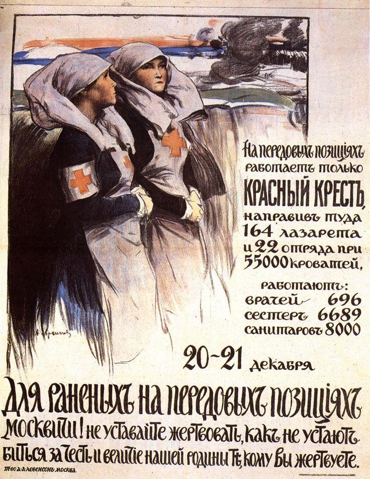 Красный крест. #reklama, #ussr, #плакат, #реклама, #russian