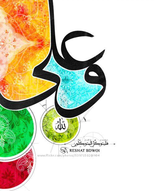 """Fletokll Almtokluon """"وعلى الله فليتوكل المتوكلون"""" by RESHAT-BDWOI"""