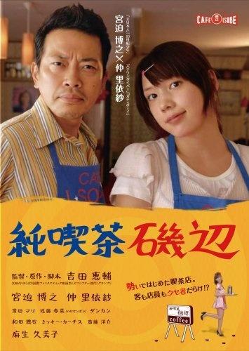 純喫茶磯辺 ★★ 2.8
