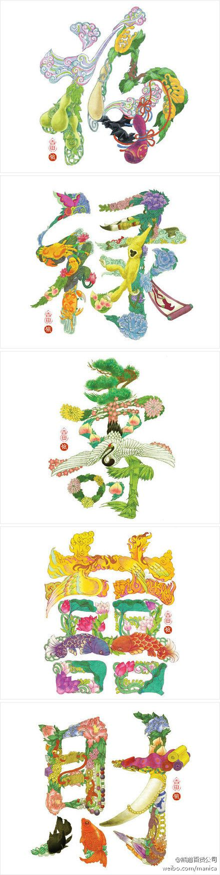 Chinese good fortune characters: luck, wealth, health/longevity, double luck & money.