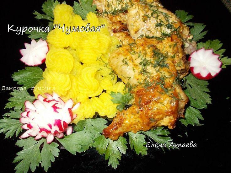 Курица в сырном соусе | Дамская Сумочка