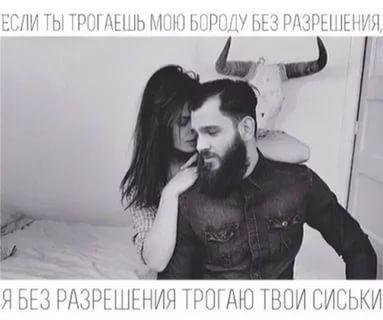 парень с бородой и девушка: 19 тыс изображений найдено в Яндекс.Картинках