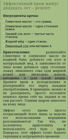 """Крем """" Минус 20 лет """""""