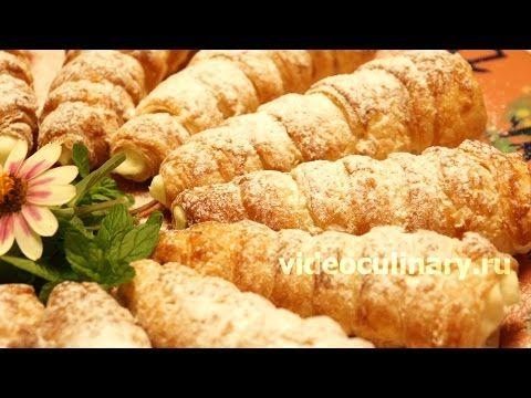Пирожные Трубочки - Видеокулинария.рф - видео-рецепты Бабушки Эммы