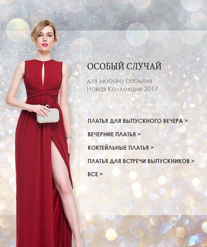 Купить новые стильные свадебные платья коллекции 2017 года, платья подружек невесты или вечерние платья на оптовом ценам. Будьте неотразимы в свой большой день!