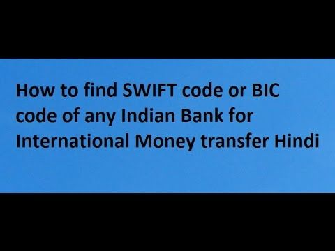 How to find swift or bic code of any bank hindi