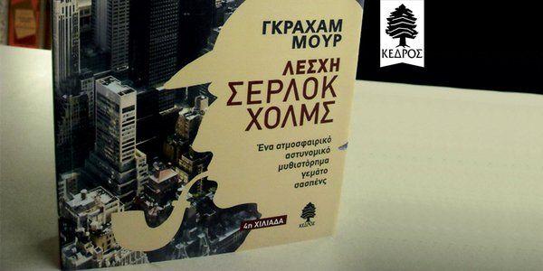 Ο θάνατος του Σέρλοκ Χολμς, το ημερολόγιο του Άρθουρ Κόναν Ντόιλ, μια δολοφονία. #Κέδρος #noir #ΝουάρΣτονΚέδρο http://www.kedros.gr/product_info.php?products_id=8229