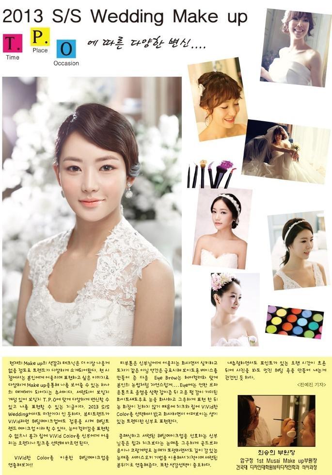 2013 s/s wedding make up