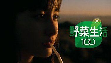 カゴメ「野菜生活100 新しい朝篇」の新CMに早見あかり