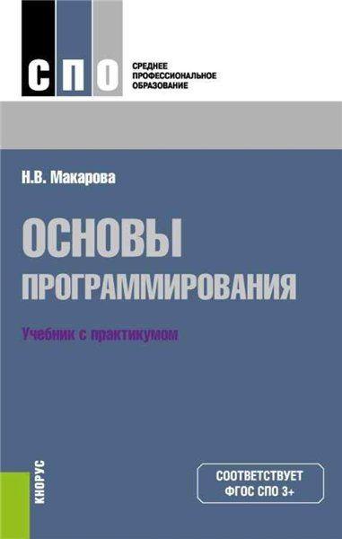 Наталья Макарова. Основы программирования. Учебник с практикумом