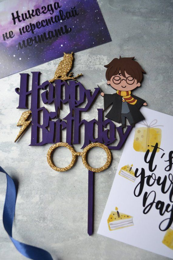 HARRY POTTER HAPPY BIRTHDAY GLITTER CAKE TOPPER CAKE DECORATION