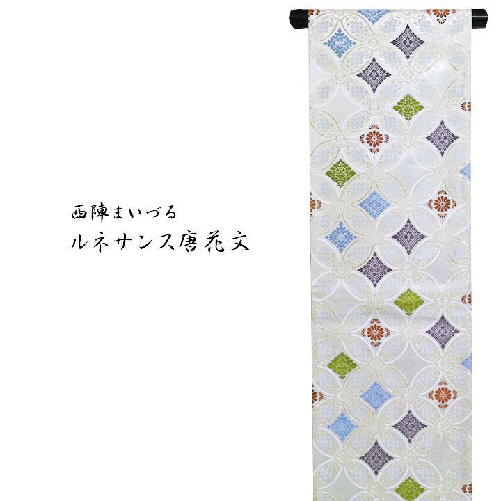 洛陽織物謹製 西陣織袋帯【円花文】