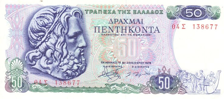 Greek Drachma   Greek Drachma 001