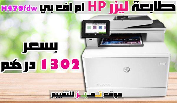 افضل طابعة ليزر ملونة وطابعة Hp ليزر أكفأ 9 طابعات 2020 موقع تميز In 2020 Laser Printer Printer Washing Machine