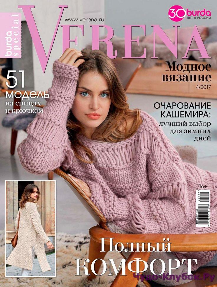 Verena Модное вязание 4 2017