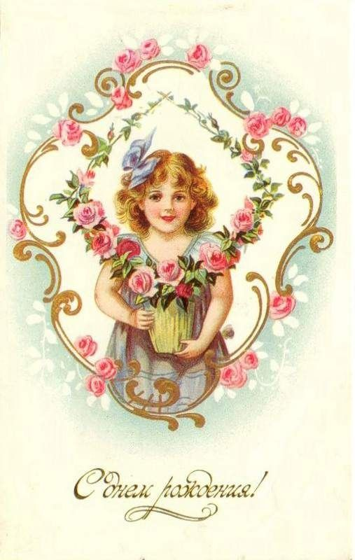 С днем рождения открытка для женщины старинная