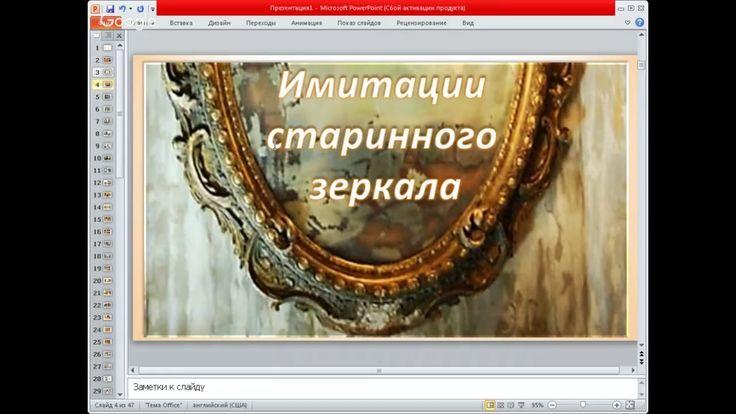 Трансляция (2017-02-17) Марина Трублина, различные техники по имитации старинного зеркала. Декупаж. В преддверии весны.